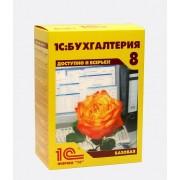 1С:Бухгалтерия 8 для Украины. Базовая