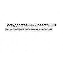 Государственный реестр РРО