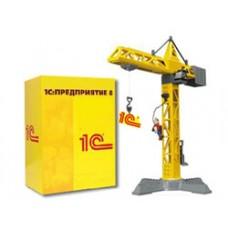 1С:Предприятие 8. Управление строительной организацией для Украины