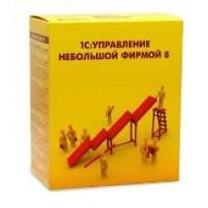 1С:Управление небольшой фирмой (УНФ)