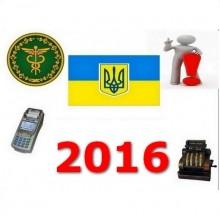 Зміни в положенні по застосуванню РРО 2016