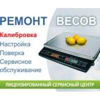 Ремонт и сервисное обслуживание весов