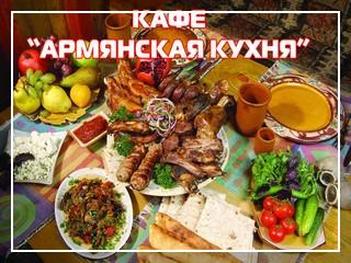 """Наш клиент по автоматизации - кафе """"Армянская кухня"""""""