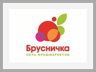 """Наши клиенты по автоматизации - сеть фрешмаркетов """"Брусничка"""""""