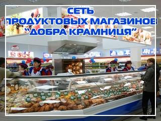 """Наши клиенты по автоматизации - сеть продуктовых магазинов """"Добра крамниця"""""""