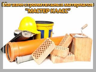 """Наш клиент по автоматизации - Склад строительных материалов """"Мастер Класс"""""""