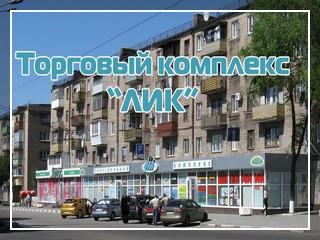 """Наш клиент по автоматизации - торговый комплекс """"ЛИК"""""""