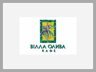"Наши клиенты по автоматизации -  Ресторан ""Вилла Олива"""